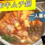 【料理動画】一人暮らし男子のにんにくたっぷり辛うまキムチ鍋
