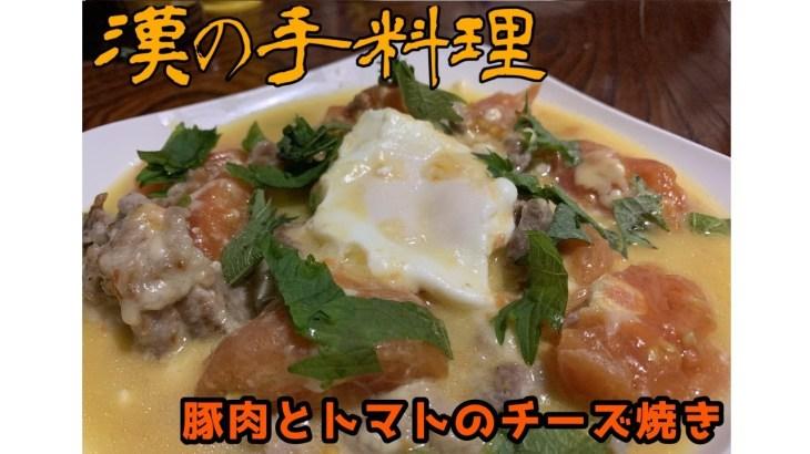 【一人暮らしの料理】豚肉とトマトのチーズ焼き【イタリアンもどき】