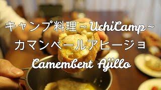 【キャンプ料理】初挑戦!!!カマンベールアヒージョ!!!!