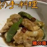 【一人暮らしの料理】鶏の南蛮煮【甘辛】