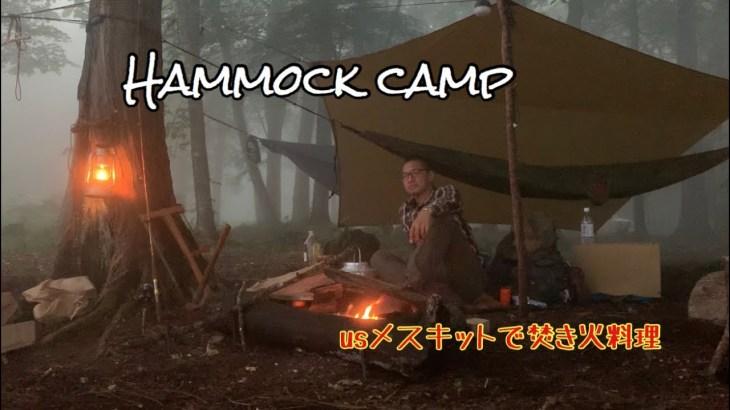 ハンモックキャンプ usメスキットで焚き火料理