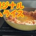 一人暮らし男の創作料理!【実写動画6】