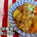 【しっかり栄養満点料理 ♯61】韓国風肉じゃが〜KOREAN-STYLE NIKUJAGA〜