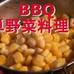 【BBQ】簡単野菜料理3種類キャンプ飯でも‼バターコーン、キノコのしょうゆ焼き、じゃがバター!Simple vegetable dishes