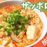 【サッポロ一番】簡単絶品!サンラータン麺アレンジ【即席麺】【料理レシピはParty Kitchen🎉】