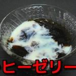 【みんなが作ってる簡単レシピ 】ゼラチンパウダーを使ってコーヒーゼリーを作る! coffee jelly