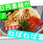 【かんたん料理レシピ】8品目のねばねば素麺つくってみた