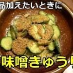 【超かんたん料理】ごま味噌きゅうり あと一品加えたいときのヘルシー料理