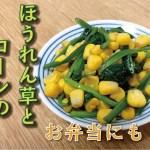 【簡単レシピ】ほうれん草とコーンのバター炒めの作り方【お弁当にも】