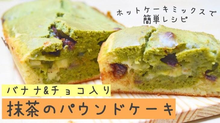 【お菓子作り】ホットケーキミックスで簡単!抹茶のパウンドケーキの作り方