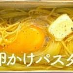 【お手軽】卵かけパスタをメスティンで作る[ソロキャンプ料理]