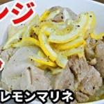 【簡単料理】ダイエットにおすすめ!鶏肉のレモンマリネ