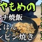 【男やもめの簡単料理】#キムチ焼飯#鮭ごはん#ピンピン焼き