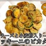 一人暮らし料理|ズッキーニのピカタ【フライパン料理】
