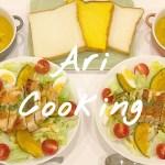 【料理動画】カップルで仲良く料理!大戸屋風?!超簡単バジルチキンサラダ・かぼちゃスープ