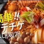 [韓国料理]超簡単!!!辛旨♡♡♡プデチゲ부대찌개