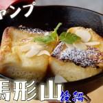 【キャンプ】陣馬形山 後編 焚き火でラクレットグリルチキンとオサレ朝食♪