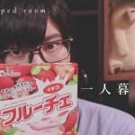 一人暮らしの日常、フルーチェが食べたくて。(vlog)