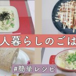 【27歳一人暮らし】とある日のごはん🍴超簡単レシピ4食分!♡【料理動画】