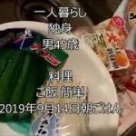 【一人暮らし男45歳】料理ご飯簡単オクラえのき野菜を買って調理は