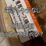 【一人暮らし男45歳】料理電子レンジなし焼きそばどう調理する?