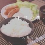 一人暮らしの朝ご飯、目玉焼きとウインナー。(料理音ASMR)