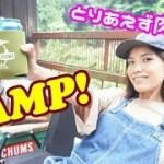 【キャンプ】夏の終わりに駆けつけBBQ!夫婦2人でゆっくり過ごす遅めの夏休み