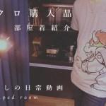 (UNIQLO購入品)500円で買える部屋着紹介。(一人暮らしの日常動画)