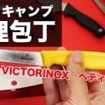 登山・ソロキャンプ調理包丁【VICTORINOX ペティナイフとその他】