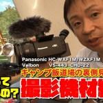 【音量調整再アップ】撮影機材紹介!キャンプ飯道場の裏側見せます!YouTube動画を撮影してみたい方必見!  Panasonic HC-WXF1M/WZXF1M Velbon VS-443Q