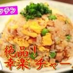 【料理】五月がYouTuberに!料理動画「さつキッチン」で『渡鬼』幸楽チャーハンのレシピをご紹介!!【TBS】