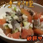 【一人暮らしの料理】砂肝サラダ【フレンチドレッシング】