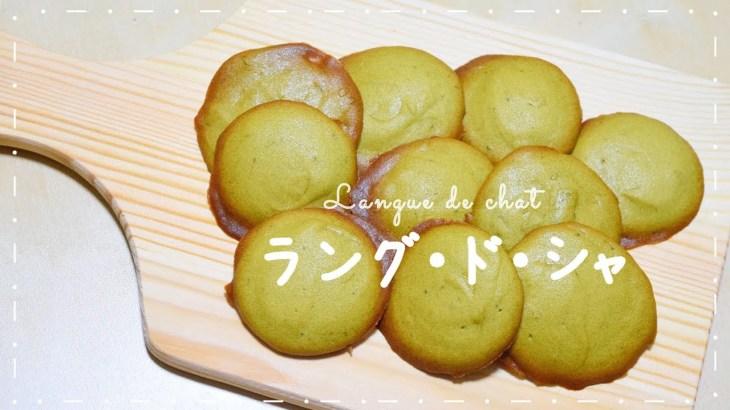 【お菓子作り】抹茶のラングドシャ!卵白1個で出来る簡単レシピ