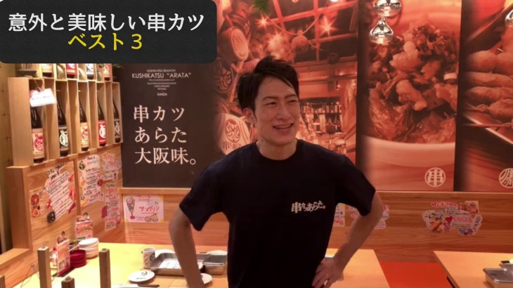 【意外なランキング3】串カツにしたら美味しい料理ベスト3【串カツアラタ神田】意外と美味しいのでおススメ