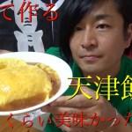 【料理動画】10分で美味しい天津飯