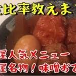 簡単【作り置き】名古屋名物!味噌おでん!【料理動画】【おでん】【節約レシピ】【やみつき】