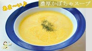 [レシピ動画] ほっこり甘い♪【濃厚かぼちゃのスープ】アツアツでも冷やしても◎ 子供も喜ぶ一品です♪ 料理 レシピ 簡単