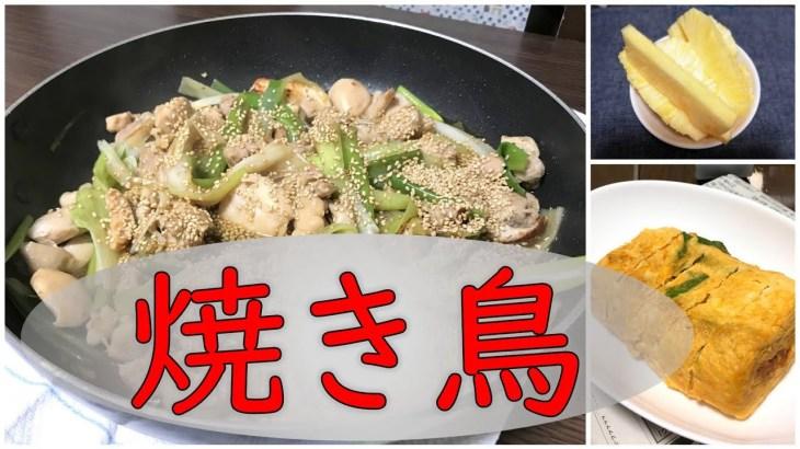 【簡単料理】焼き鳥、パイナップル、ネギ入り卵焼き