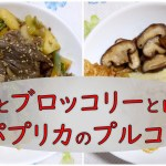 【簡単料理】牛肉とブロッコリーと山芋とパプリカのプルコギ