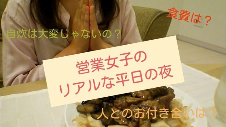 【平日の仕事終わり】一人暮らし営業女子の平日ルーティーン 時短料理 自炊 晩酌 節約