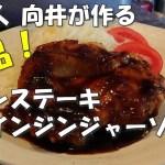 超かんたん!絶品!チキンステーキ 赤ワインジンジャーソース (料理人 向井)