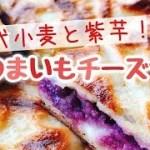 フライパンで作れる!さつまいもチーズナンの作り方 | 簡単料理【ライスポット】