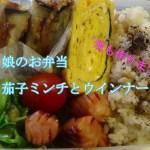 【料理動画 110】娘弁当 朝作るおかず 茄子ミンチとウインナー、だし巻き玉子 朝御飯も作ります✨