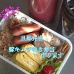 【料理動画116】旦那弁当と朝ご飯 朝御飯も作りながら作るおかず 豚キムチ巻き弁当作ります 最後に今日のマロン君登場します