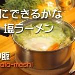 妄想ソロキャンプ飯 36 キャンプ料理 暖かい朝めし 塩ラーメン