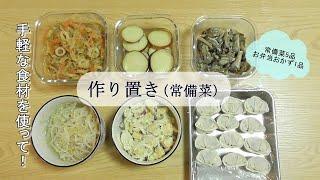 【常備菜作り】副菜5品とお弁当メインおかず1品の計6品【料理動画】