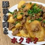 【簡単レシピ】豚ひき肉とじゃがいもの甘辛煮の作り方【料理動画】