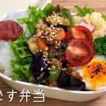 【麻婆茄子弁当】お弁当作り|マカロニサラダ・ブロッコリーのゴマポン和え・ゆで卵