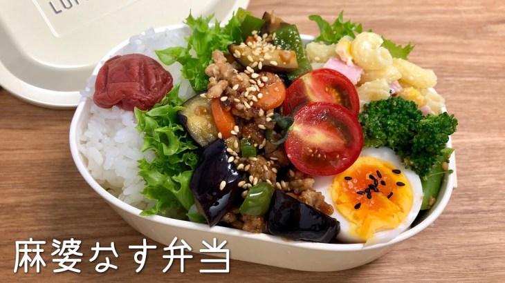 【麻婆茄子弁当】お弁当作り マカロニサラダ・ブロッコリーのゴマポン和え・ゆで卵