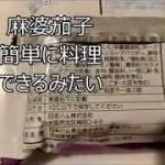 【料理動画】簡単一人暮らし独身男「麻婆茄子」ナスなしマーボー?
